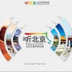 北京文物聲音標簽