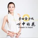 心中的花(单曲)详情
