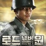 MBC水木剧 Road NO.1 OST (Part.2)详情