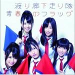 青春のフラッグ (Single)详情