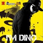 I'm Dino (单曲)详情