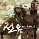 战友 OST Part.2试听
