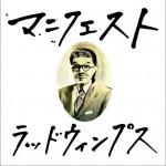 マニフェスト (Single)详情