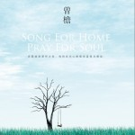 Sing for Home Pray for Soul详情