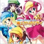 PSP専用ソフト『探偵オペラ ミルキィホームズ』OP&ED主題歌: 雨上がりのミライ (Single)
