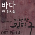 面包王金卓九 OST Part.4试听