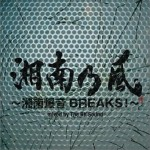 湘南乃風 ~湘南爆音BREAKS!~mixed by the BK Sound详情