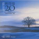 班得瑞20周年精选集