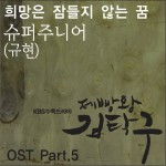 面包王金卓九 OST Part.5详情
