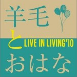 LIVE IN LIVING '10详情
