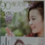 90后天空(EP)详情