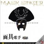 面具歌手第二季