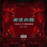 天狼音樂中文舞曲勁爆榜(第一輯)