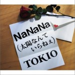 NaNaNa(太陽なんていらねぇ)详情