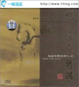 专辑封面:马头琴魂传说2图片
