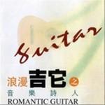 浪漫吉他之音乐诗人