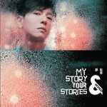 My Story Your Stories详情