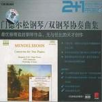 门德尔松:钢琴/ 双钢琴协奏曲集