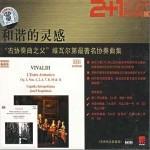 """和谐的灵感:""""古协奏曲之父""""维瓦尔第最著名协奏曲集试听"""
