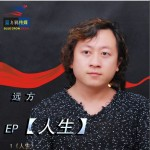 人生(EP)详情