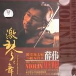 卡门幻想曲&梁祝小提琴协奏曲&贝多芬浪漫曲详情