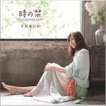 時の栞 (Single)详情