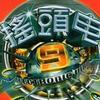 舞曲 KNOCKIN' (DJ Emaxx Remix) - Silicon Brothers 试听