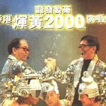 香港辉黄 2000 龙发制药演唱会