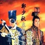 郑少秋主题曲集详情