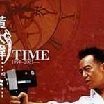 TIME(一听贺岁版)详情
