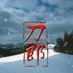 刀郎(台湾专属版)