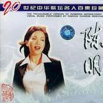 陈明 二十世纪中华歌坛名人百集珍藏版详情