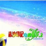 赤沙印记@四叶草.2 电视剧原声大碟