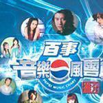 百事音乐风云榜