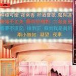 香港映歌'82 (环球复黑王)