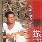 台湾南歌精选辑