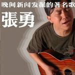 张勇同名专辑详情