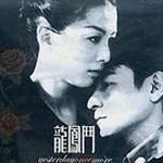 龙凤斗 电影原声配乐详情