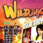 Wild Day Out 2004 生力 Grand Show Official Album