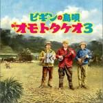 ビギンの島唄 オモトタケオ 3详情