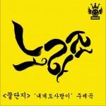 <꿀단지>내게도 사랑이 <锅>我也爱 (Single)详情