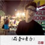 夜一青春(EP)详情