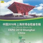 中国2010年上海世博会歌曲专辑详情