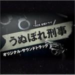 うぬぼれ刑事 OST详情