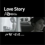 Love Story-사랑 안녕.. (Single)详情