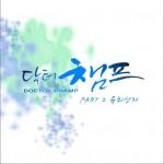医生冠军 OST Part.2试听