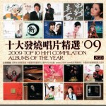 2009年十大发烧唱片精选 2009 Top 10 Hi-Fi Compilation Albums of The Year详情
