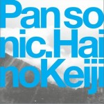 Pan Sonic & 灰野敬二 - In the Studio