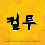 TWENTYth Urban (Single)详情
