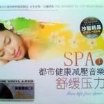 都市健康减压音乐 舒缓压力 SPA1